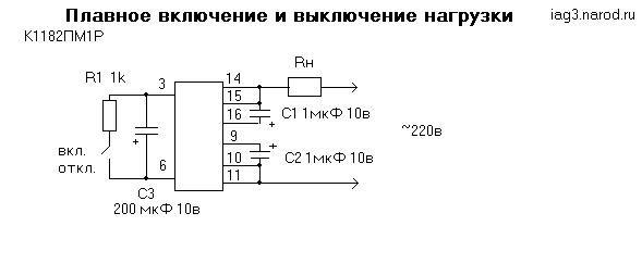 К1182ПМ1Р, плавное включение и выключение нагрузки.